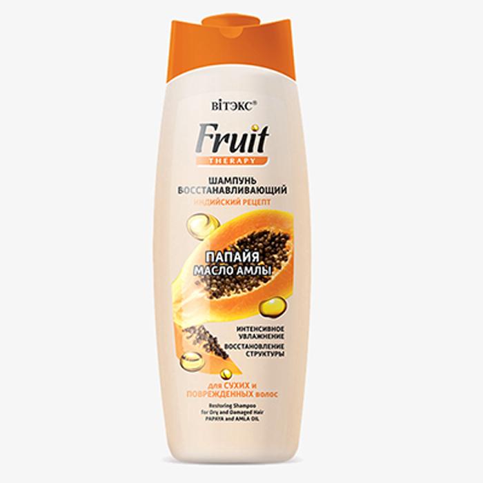 Fruit Therapy - ШАМПУНЬ ВОССТАНАВЛИВАЮЩИЙ для сухих и поврежденных волос «Папайя, маслице амлы»