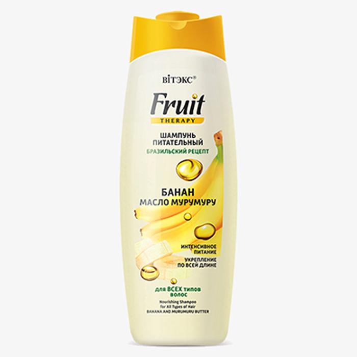 Fruit Therapy - Шампунь ПИТАТЕЛЬНЫЙ для всех типов волос «Банан, маслице мурумуру»